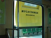 Рекламни надписи за метростанции