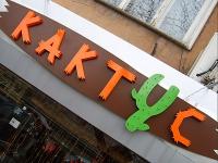Дизайнерски надписи за заведения и магазини