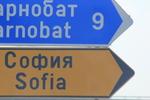 производство по поръчка на пътни табели за посока